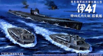 ka tsu submarinos